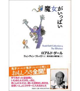Le Streghe di Roald Dahl - Majo Ga Ippai - Versione in giapponese