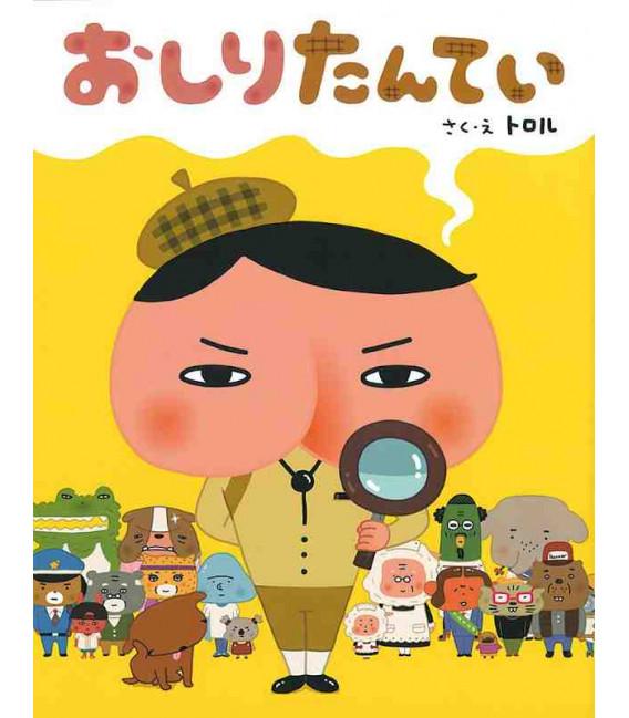 Oshiri Tantei - Butt Detective - Storia illustrata in giapponese