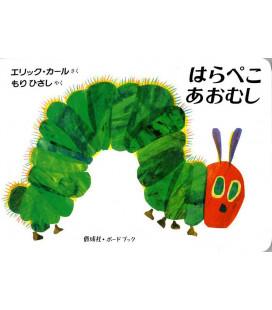 Harapekoaomushi - The Very Hungry Caterpillar - Versione giapponese