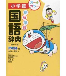 Reikai gakushu kokugo Jiten by Doraemon - Dizionario monolingue di parole - 10th edition