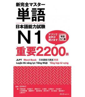 New Kanzen Master Tango - Vocabulary N1 - Juyo 2200 Go - JLPT Word book (Con download gratuito degli audio)