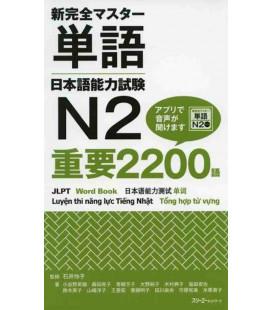 New Kanzen Master Tango - Vocabulary N2 - Juyo 2200 Go - JLPT Word book (Con download gratuito degli audio)