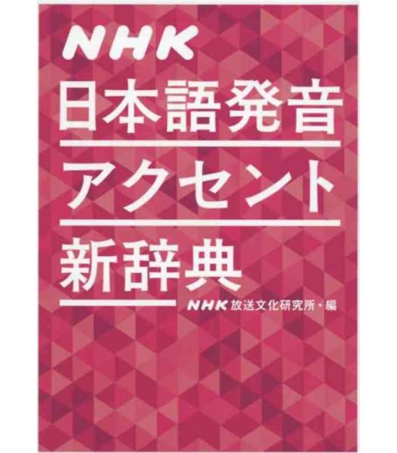 NHK Nihongo Hatsuon Akusento Shin Jiten (Dizionario di accenti e pronuncia)