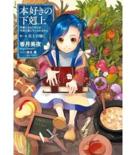 Honzuki no Gekokujo Vol.1 (Romanzo giapponese scritto da Miya Kazuki)