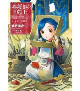 Honzuki no Gekokujo Vol.2 (Romanzo giapponese scritto da Miya Kazuki)