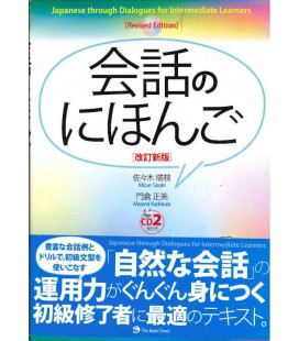 Kaiwa no Nihongo-Japanese through Dialogues for Intermediate Learners[Revised Edition] 2 CDs incluso