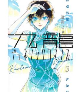 Kowloon Generic Romance Vol. 5