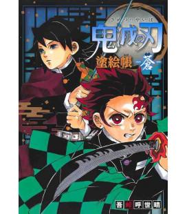 Kimetsu no Yaiba (Demon Slayer) Nurie-cho - Libro da colorare