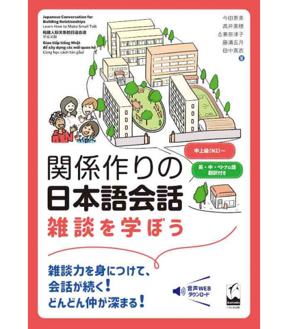 Japanese Conversation for Building Relationships - Learn how to Make Small Talk - Audio Incluso