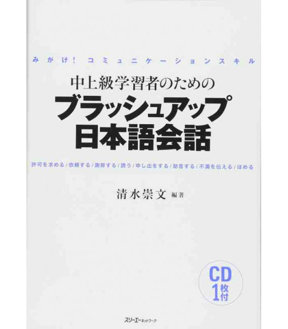Brush Up Your Communication Skills in Japanese- Conversation for Intermediate to Advanced- CD Incluso