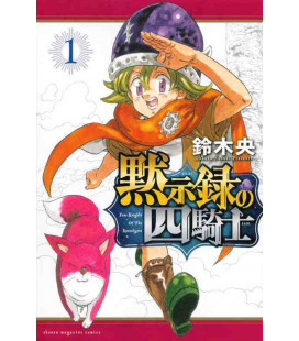 Four Knights of the Apocalypse Vol. 1 (Mokushiroku no Yonkishi)