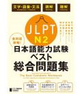 JLPT - Japanese Language Proficiency Test N2 - The Best Complete Workbook - Audio Incluso