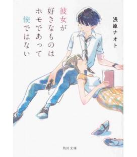 Kanojo ga sukina mono wa homodeatte bokude wa nai - Romanzo giapponese scritto da Asahara Naoto