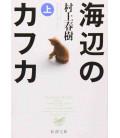 Umibe no Kafka Vol.1 - Kafka sulla spiaggia - Romanzo giapponese scritto da Haruki Murakami