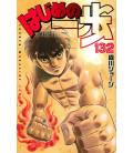 Hajime no Ippo Vol. 132 (The Fighting!)