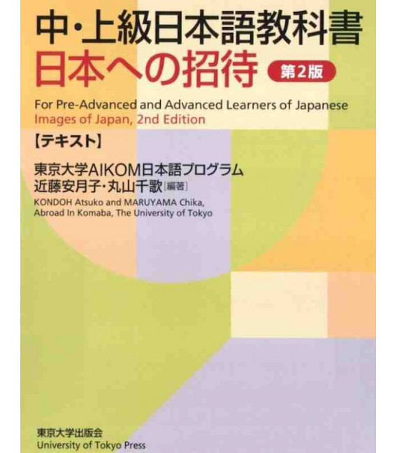 Images of Japan: For Pre-Advanced and Advanced Learners of Japanese - Textbook