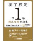 Kanji kentei A1 - domande in ordine di frequenza