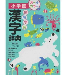 Reikai gakushu kanji Jiten - Wide Version - 9th edition - Dizionario monolingue di Kanji