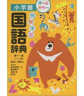 Reikai gakushu Kokugo Jiten - Wide Version - 11th edition - Dizionario monolingue di parole
