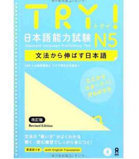 Try! N5 - Edizione aggiornata