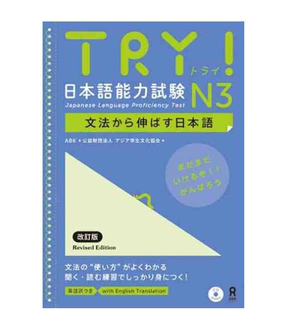 Try! N3 - Edizione aggiornata