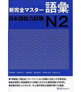 New Kanzen Master JLPT N2: Vocabulary