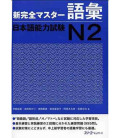 New Kanzen Master JLPT N2: Vocabulary - Vocabolario per il JLPT N2