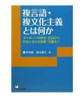 Fukugengo fukubunka shugi towa nanika (Multilinguismo/multiculturalismo dietro il CEFR)