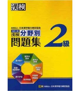 Kanken 2 Kyu Bunyabetu Mondaishu (Esercizi Specifici per il Kanken Livello 2 - 1ª parte)