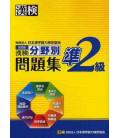 Kanken Jun 2A Bunyabetsu Mondaishu (Esercizi Specifici per il Kanken Livello 2A)