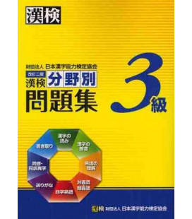 Kanken 3 Bunyabetsu Mondaishu (Esercizi Specifici per il Kanken Livello 3)