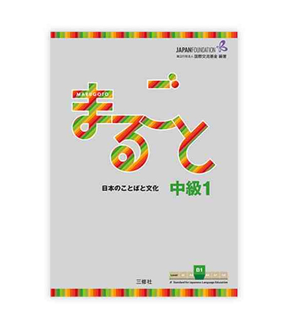 Marugoto: Nivel Intermedio 1- B1 (Libro único)