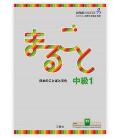 Marugoto: Livello Intermedio 1- B1 (Libro di Testo Unico)