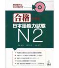 Gokaku Dekiru (Preparazione JLPT N2) - CD incluso