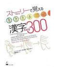 Impara 300 Kanjis con delle storie (Versione Multilingue)
