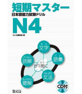 Esercizi Intensivi per el JLPT N4 (CD incluso)