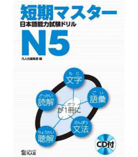 Esercizi Intensivi per el JLPT N5 (CD incluso)