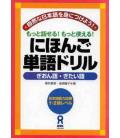 Nihongo Tango Drills, Giongo & Gitaigo (Onomatopeyas y palabras de imitación)