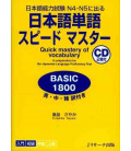 Quick Mastery of Vocabulary - In preparation for the JLPT N4 & N5 (2 CD audio inclusi)