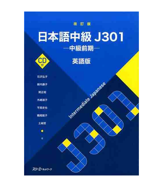 Intermediate Japanese J301- Revised Edition 2016- CD audio incluso