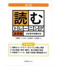 Reading Training- Intermediate (Edizione aggiornata)
