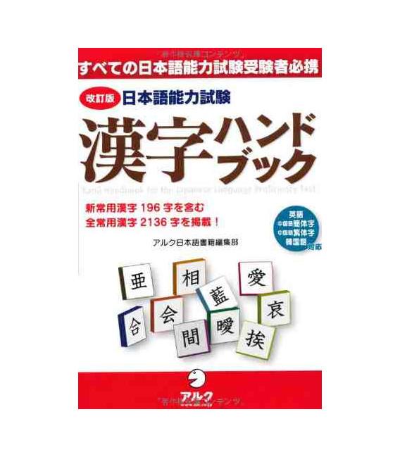 Kanji Handbook for the Japanese Language Proficiency Test (Nôken) - Edición revisada