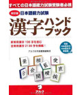 Kanji Handbook for the Japanese Language Proficiency Test (Nôken) - Edizione aggiornata