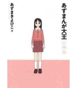 Azumanga Daioh (Vol. 1)