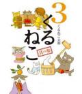 Kuruneko (Vol. 3)