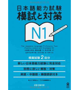 The Japanese Language Proficiency Test N1- Practice Exams and Strategies - Vol 1 (CD incluso)