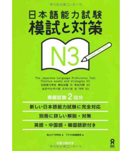 The Japanese Language Proficiency Test N3- Practice Exams and Strategies (CD incluso)