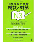 The Japanese Language Proficiency Test N3- Practice Exams and Strategies - Vol 1 (CD incluso)