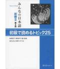 Minna no Nihongo 2- Comprensione del testo (Seconda Edizione)
