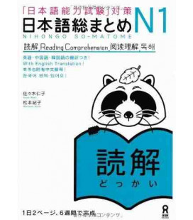 Nihongo So-Matome (Reading Comprehension N1)